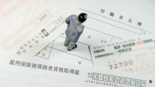 労働保険 二元適用の新規開設届